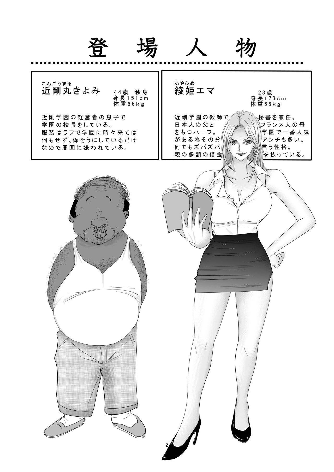 Ayahime Sensei No Yuuutsu 1