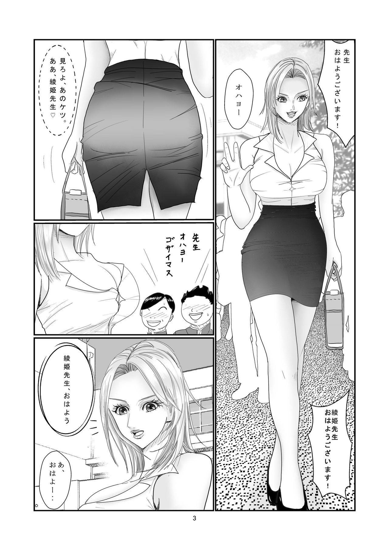 Ayahime Sensei No Yuuutsu 2