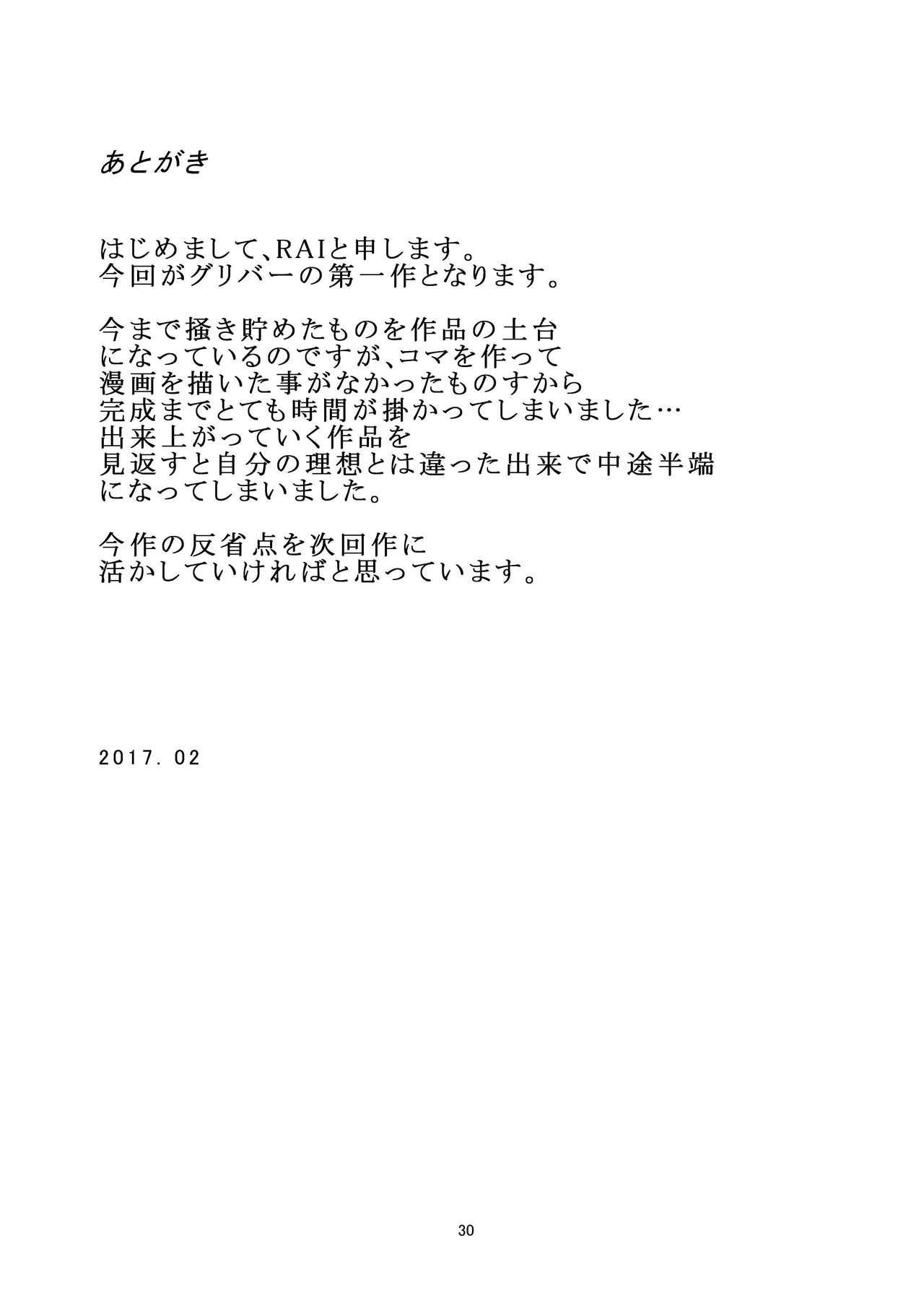 Ayahime Sensei No Yuuutsu 29