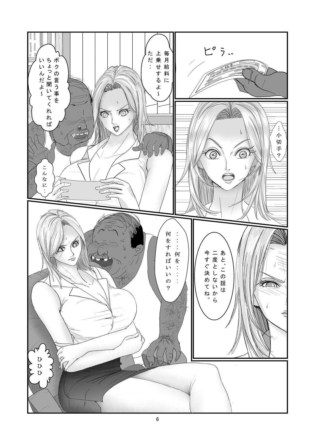 Ayahime Sensei No Yuuutsu 5