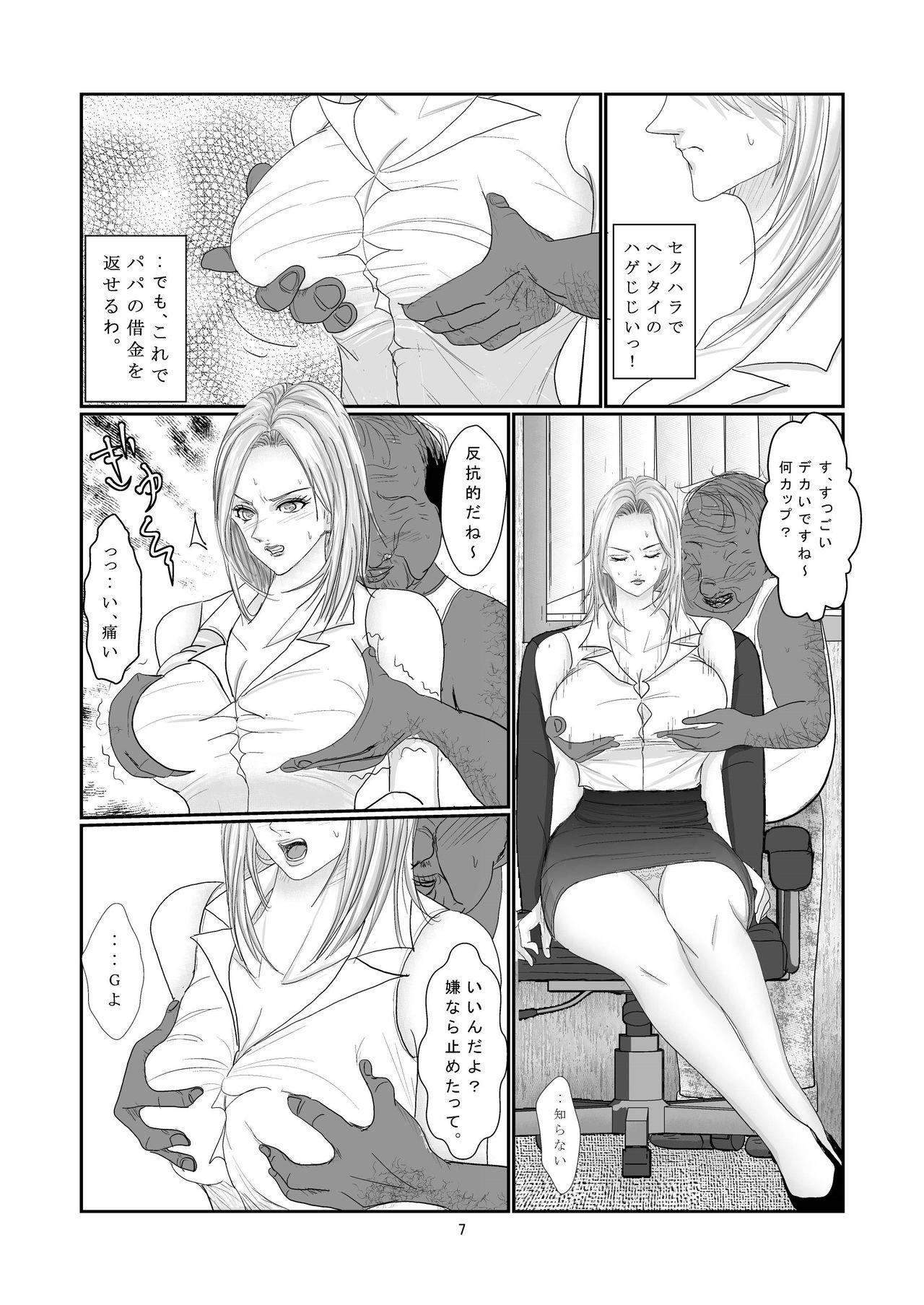 Ayahime Sensei No Yuuutsu 6