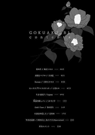 Gokuaku BL | 极恶BL 1-8 完结 2