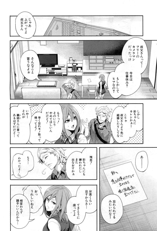 Ore no Kanojo wa Shiranai ma ni... 9