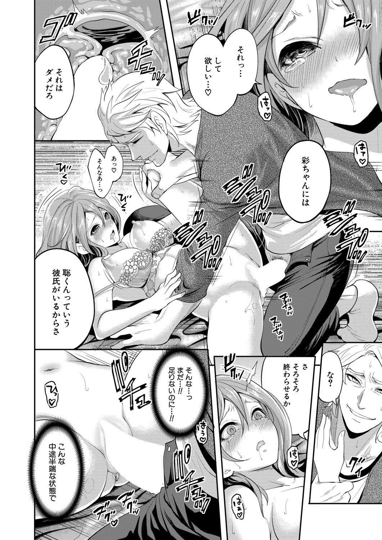 Ore no Kanojo wa Shiranai ma ni... 111