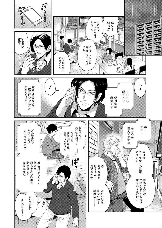 Ore no Kanojo wa Shiranai ma ni... 115