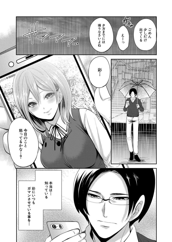 Ore no Kanojo wa Shiranai ma ni... 116