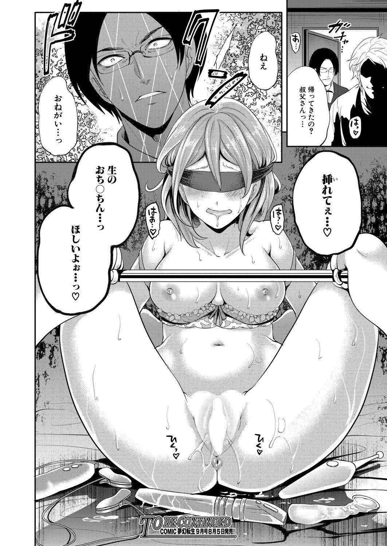 Ore no Kanojo wa Shiranai ma ni... 119
