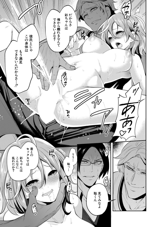 Ore no Kanojo wa Shiranai ma ni... 132