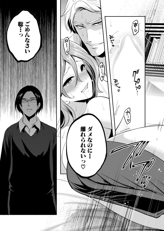 Ore no Kanojo wa Shiranai ma ni... 136