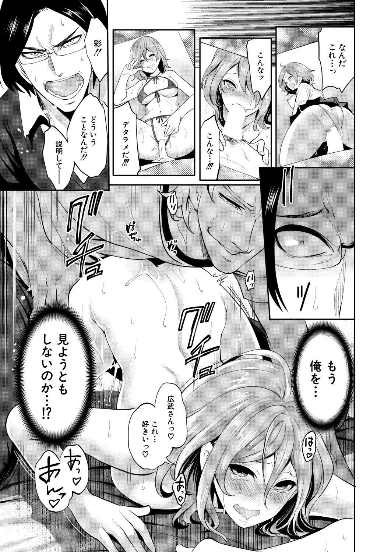 Ore no Kanojo wa Shiranai ma ni... 140