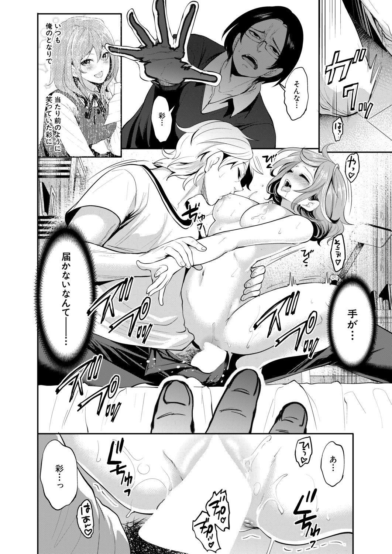 Ore no Kanojo wa Shiranai ma ni... 141