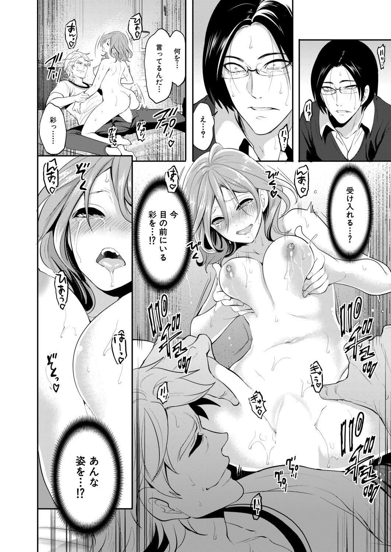 Ore no Kanojo wa Shiranai ma ni... 145