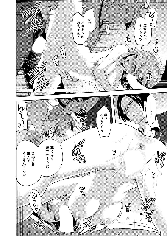 Ore no Kanojo wa Shiranai ma ni... 157