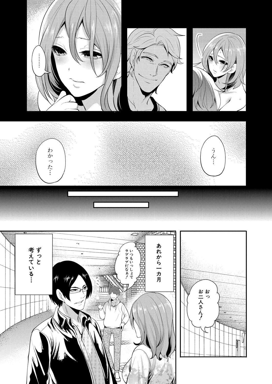 Ore no Kanojo wa Shiranai ma ni... 162