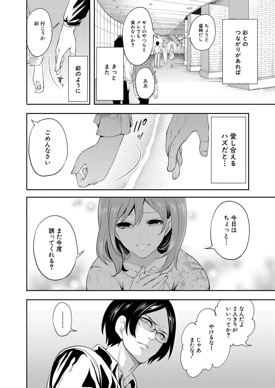 Ore no Kanojo wa Shiranai ma ni... 163