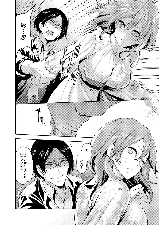 Ore no Kanojo wa Shiranai ma ni... 165