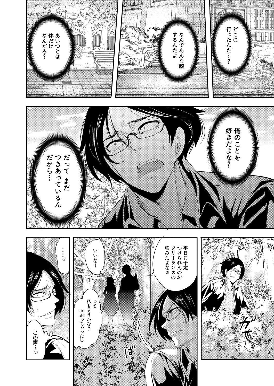 Ore no Kanojo wa Shiranai ma ni... 167