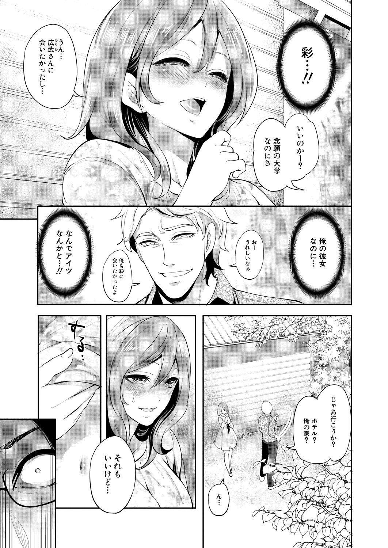 Ore no Kanojo wa Shiranai ma ni... 168