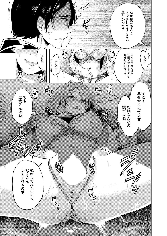 Ore no Kanojo wa Shiranai ma ni... 184