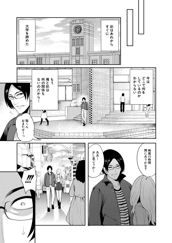 Ore no Kanojo wa Shiranai ma ni... 196
