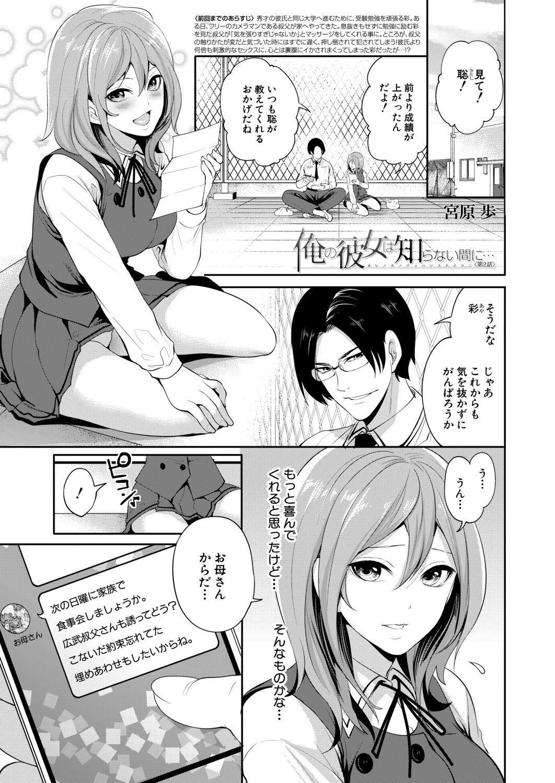 Ore no Kanojo wa Shiranai ma ni... 40