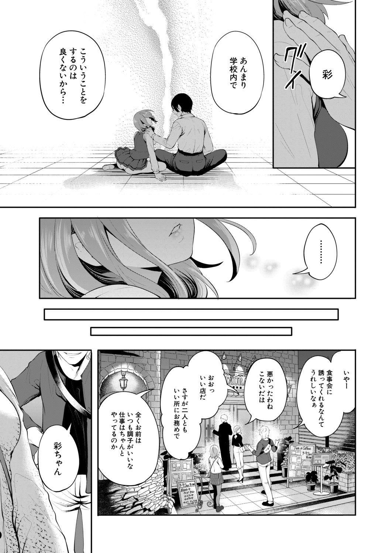 Ore no Kanojo wa Shiranai ma ni... 42