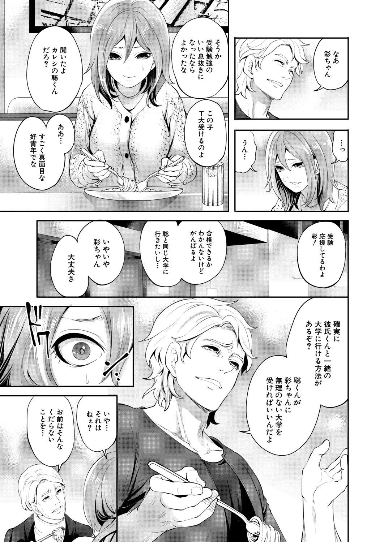 Ore no Kanojo wa Shiranai ma ni... 44