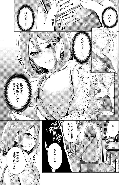Ore no Kanojo wa Shiranai ma ni... 46