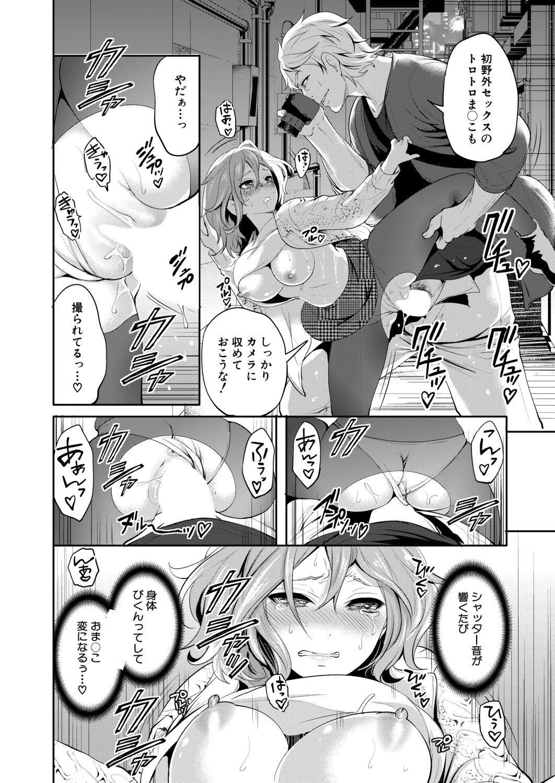 Ore no Kanojo wa Shiranai ma ni... 67