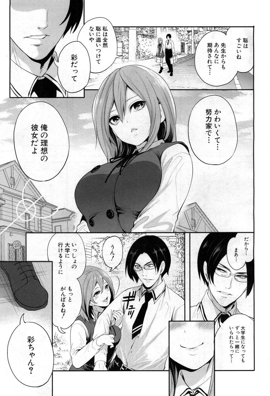 Ore no Kanojo wa Shiranai ma ni... 6