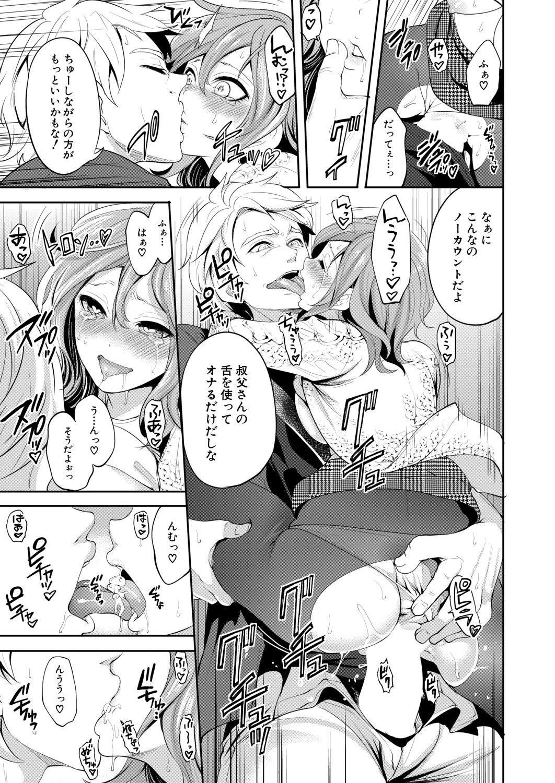 Ore no Kanojo wa Shiranai ma ni... 72