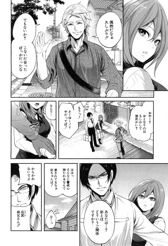 Ore no Kanojo wa Shiranai ma ni... 7
