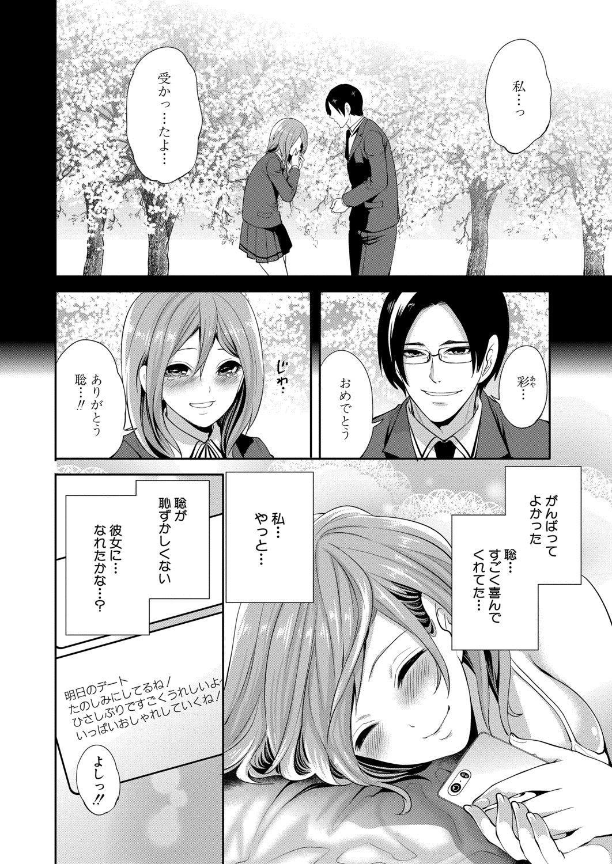 Ore no Kanojo wa Shiranai ma ni... 81