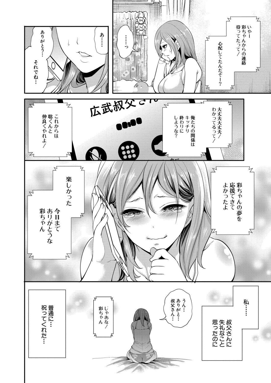 Ore no Kanojo wa Shiranai ma ni... 83
