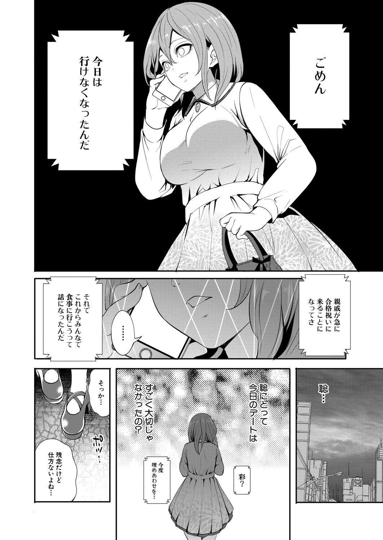 Ore no Kanojo wa Shiranai ma ni... 87