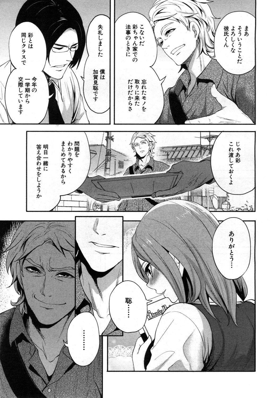 Ore no Kanojo wa Shiranai ma ni... 8