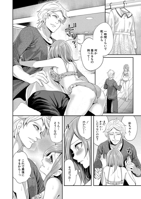 Ore no Kanojo wa Shiranai ma ni... 91