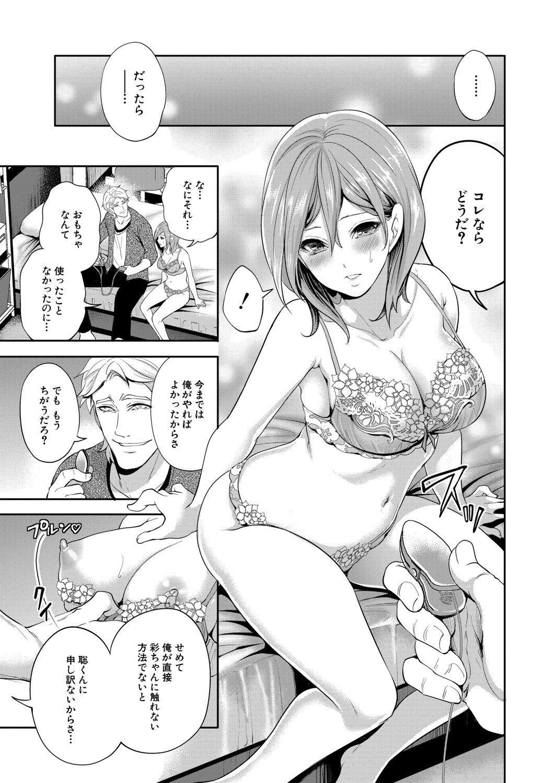 Ore no Kanojo wa Shiranai ma ni... 92