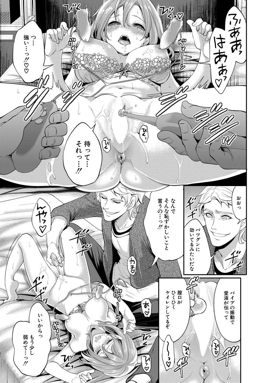 Ore no Kanojo wa Shiranai ma ni... 96
