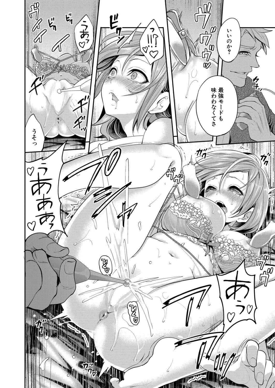 Ore no Kanojo wa Shiranai ma ni... 97