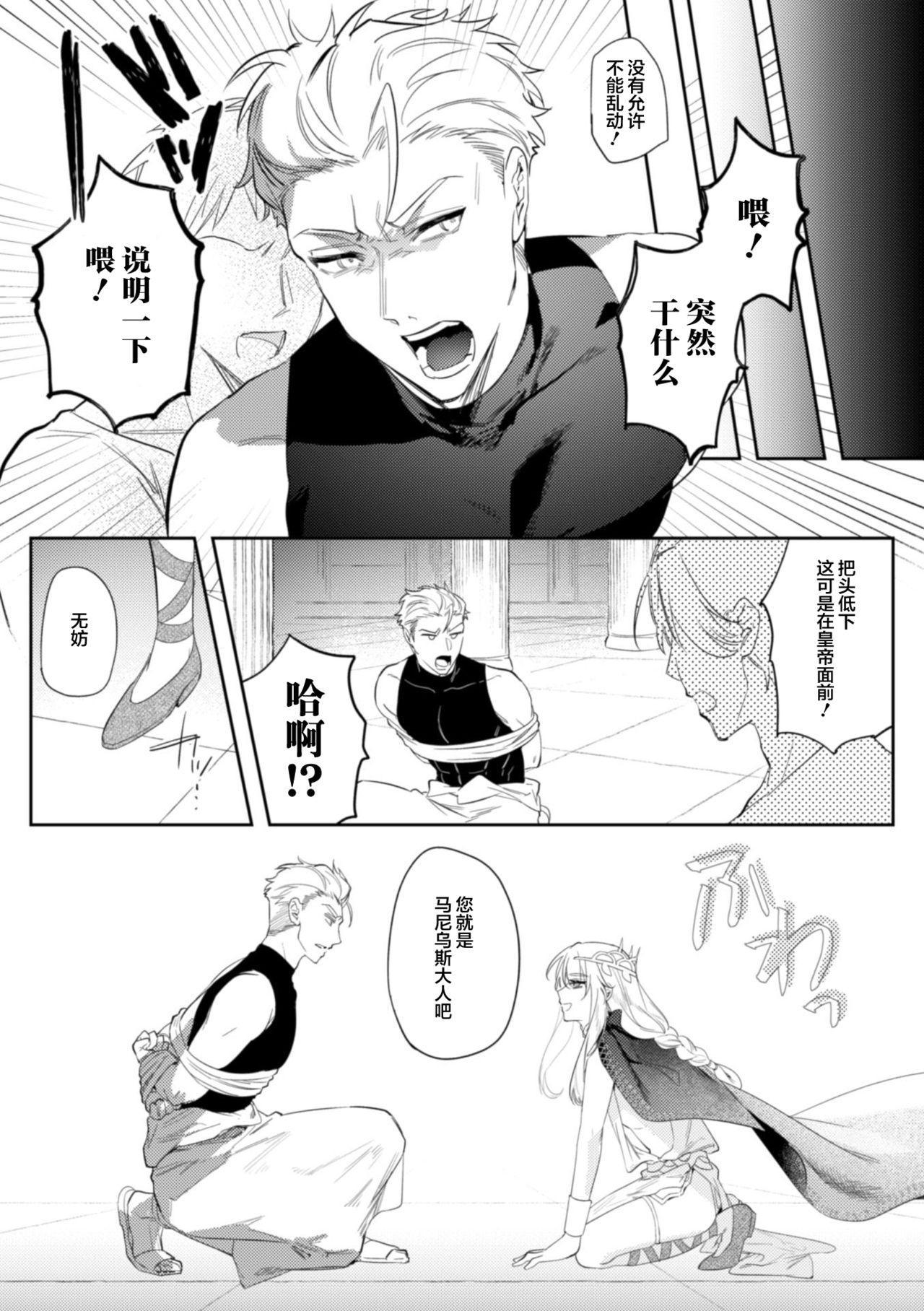 [Hagiyoshi] Intou Kyuuteishi ~Intei to Yobareta Bishounen~ Ch. 2Chinese]【不可视汉化】 10