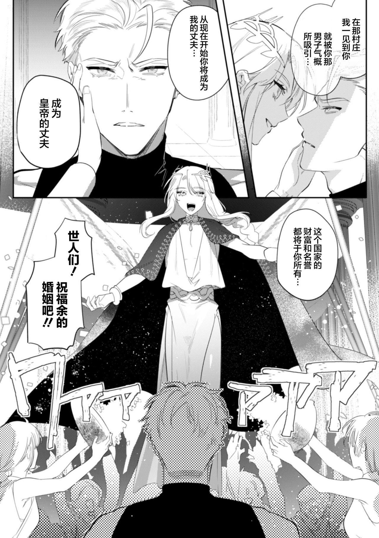[Hagiyoshi] Intou Kyuuteishi ~Intei to Yobareta Bishounen~ Ch. 2Chinese]【不可视汉化】 11