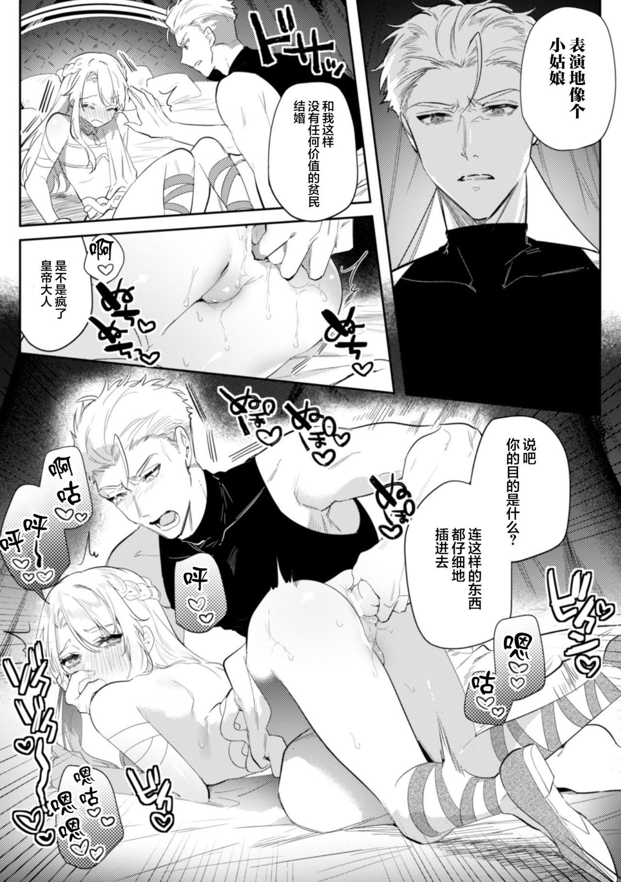 [Hagiyoshi] Intou Kyuuteishi ~Intei to Yobareta Bishounen~ Ch. 2Chinese]【不可视汉化】 13