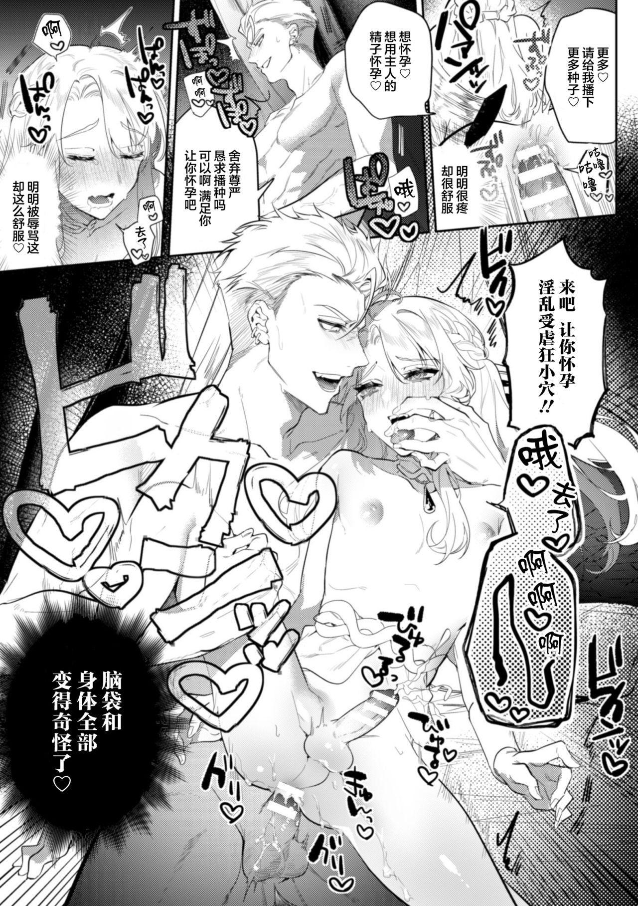 [Hagiyoshi] Intou Kyuuteishi ~Intei to Yobareta Bishounen~ Ch. 2Chinese]【不可视汉化】 24