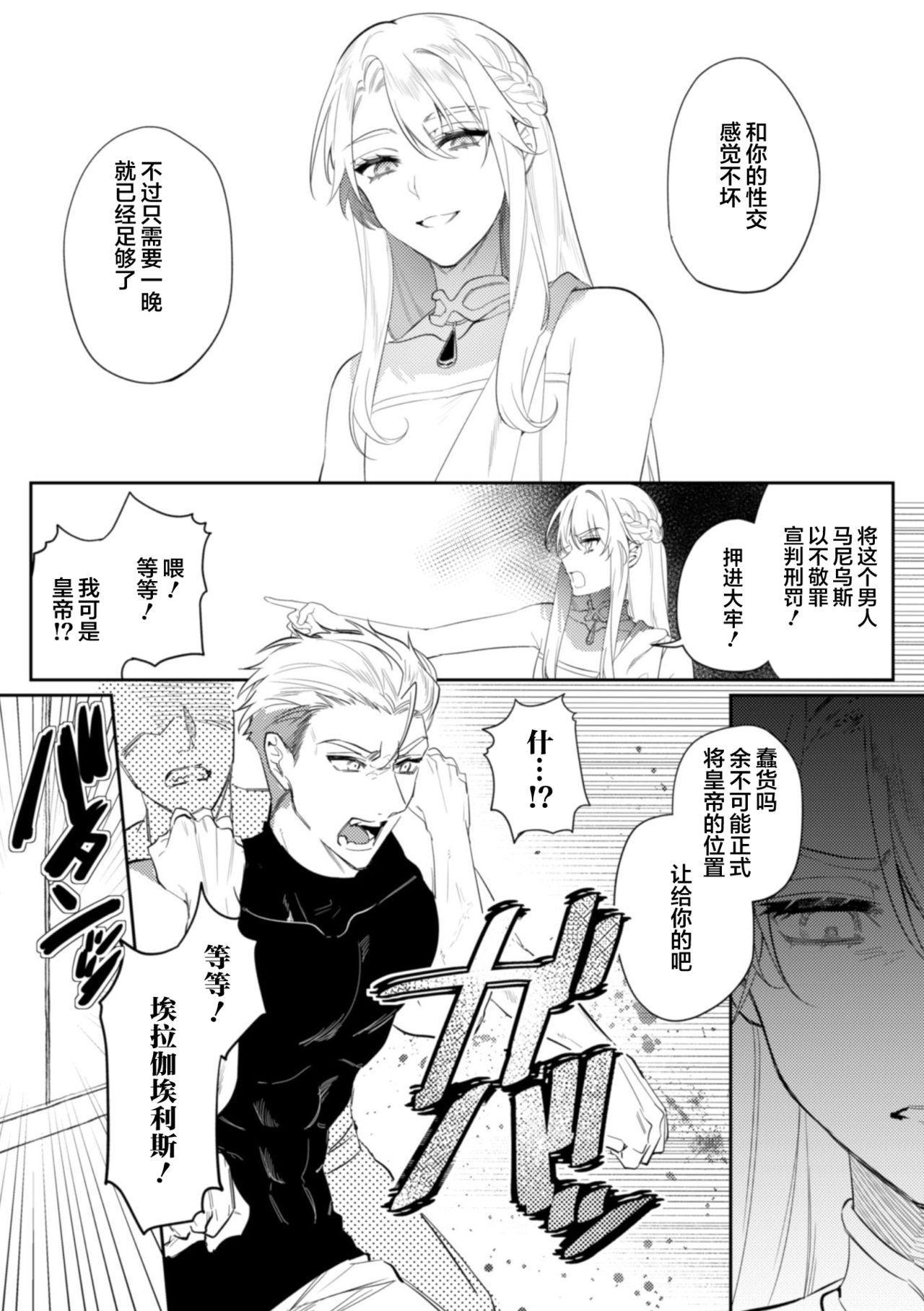 [Hagiyoshi] Intou Kyuuteishi ~Intei to Yobareta Bishounen~ Ch. 2Chinese]【不可视汉化】 28