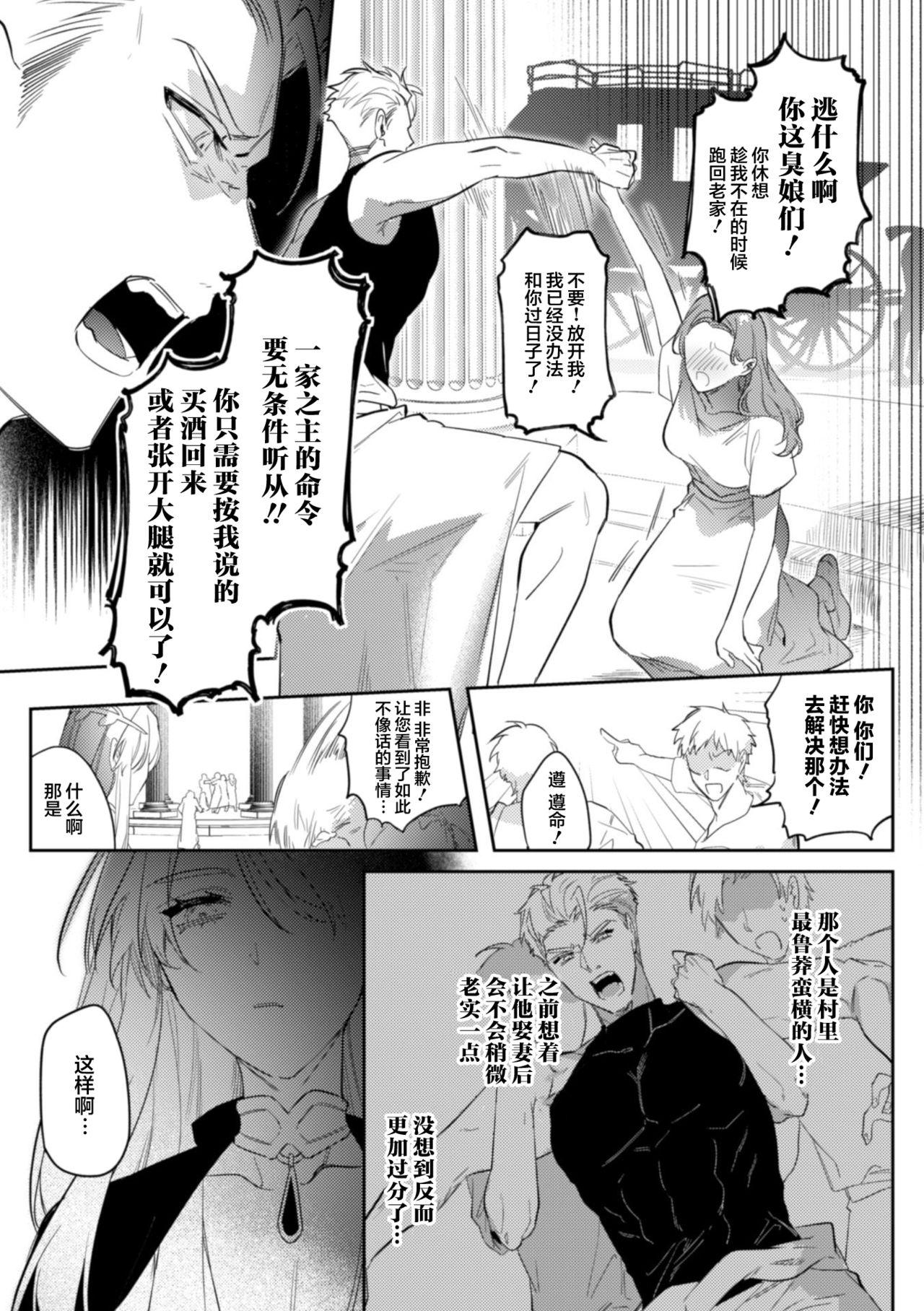 [Hagiyoshi] Intou Kyuuteishi ~Intei to Yobareta Bishounen~ Ch. 2Chinese]【不可视汉化】 3