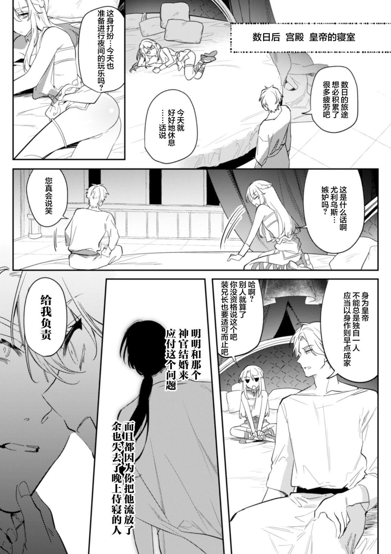 [Hagiyoshi] Intou Kyuuteishi ~Intei to Yobareta Bishounen~ Ch. 2Chinese]【不可视汉化】 4