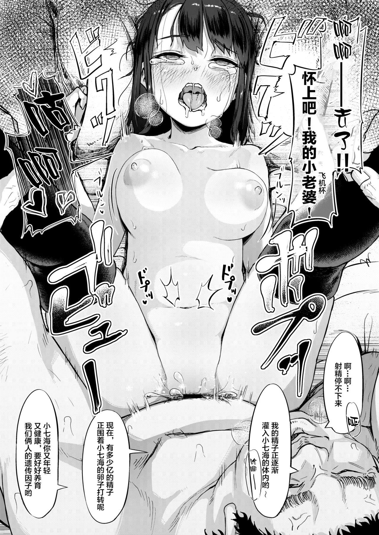 Isourou Oji-san 34
