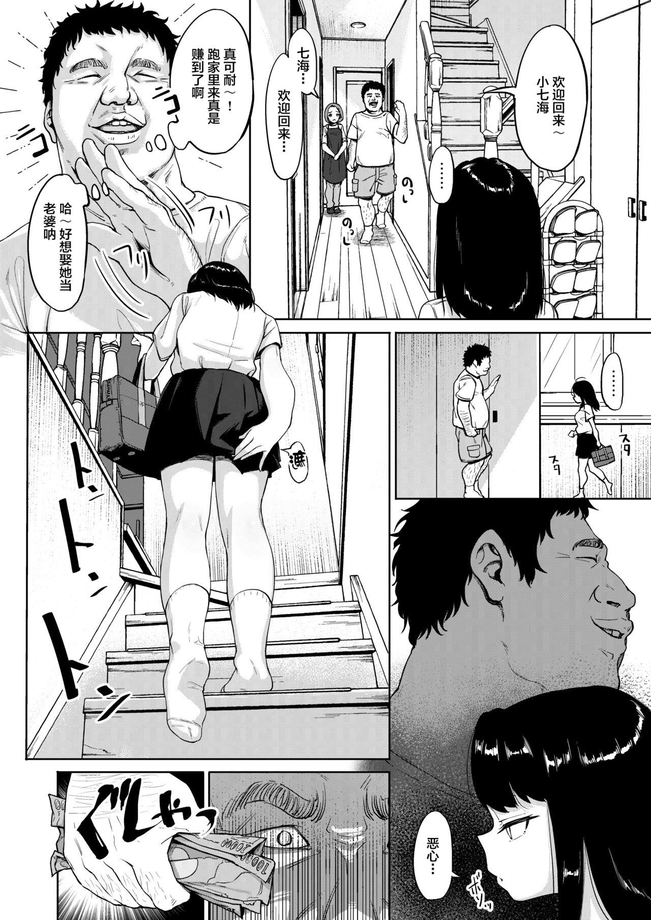 Isourou Oji-san 7