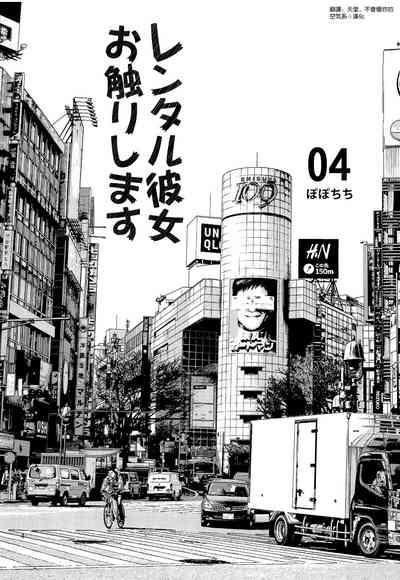 Rental Kanojo Osawari Shimasu 04 2